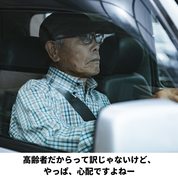 高齢者ドライバーと新人ドライバー